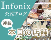 INFONIXブログ