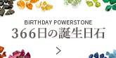 誕生日石一覧