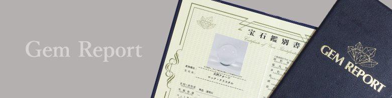 宝石鑑別書のイメージ写真