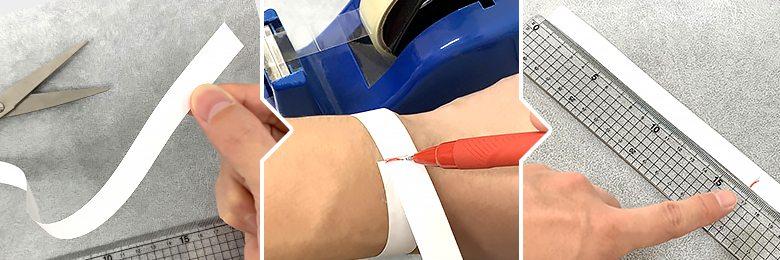 自分の腕周りを簡易的に測る方法