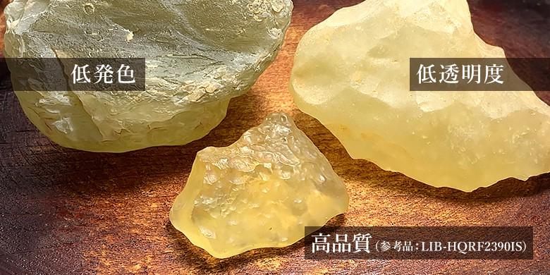 天然リビアングラス原石の品質比較イメージ
