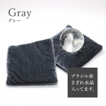 ブラジル産さざれ水晶入り座布団(グレー)