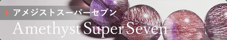2月の誕生石アメジストスーパーセブン一覧のバナー
