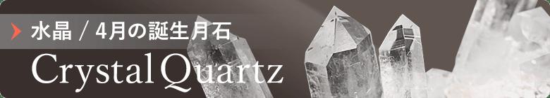 4月の誕生石水晶一覧のバナー