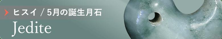 5月の誕生石翡翠一覧のバナー