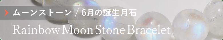 6月の誕生石ムーンストーン一覧のバナー