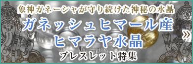 ガネッシュヒマール産 ヒマラヤ水晶ブレスレット特集