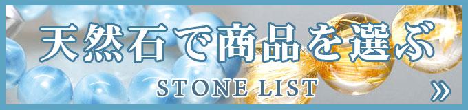 天然石で選ぶ