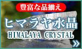 ヒマラヤ水晶PCサイドバー