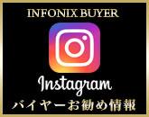 InstagramバイヤーPC