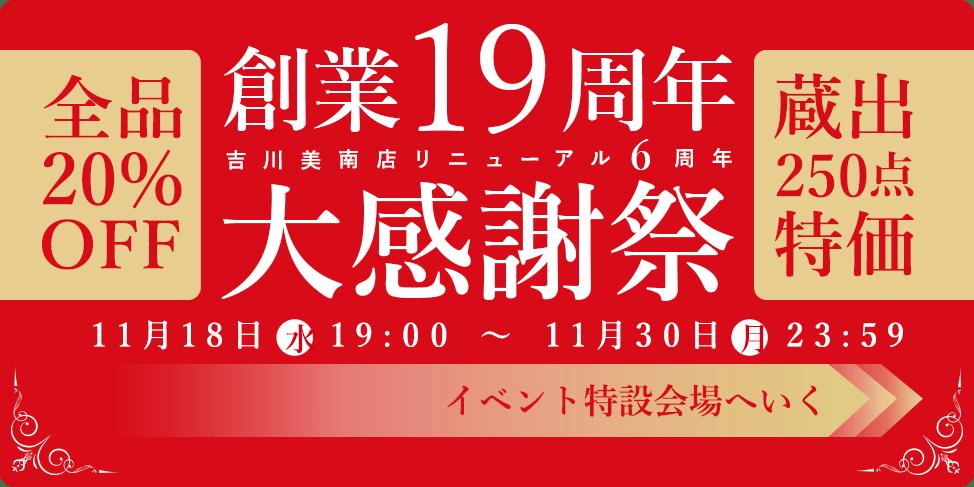 インフォニック創業19周年大感謝祭バナー(大)