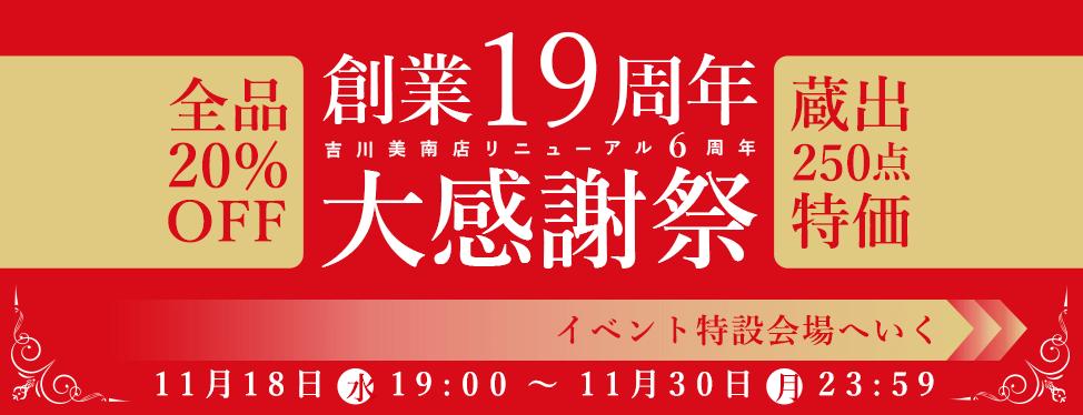 インフォニック大感謝祭バナー(小)