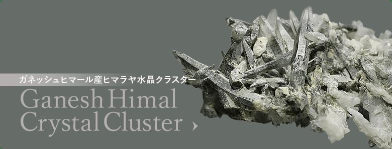 ガネーシュヒマール産ヒマラヤ水晶クラスターバナー