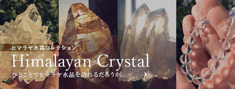 ヒマラヤ水晶カテゴリーバナー