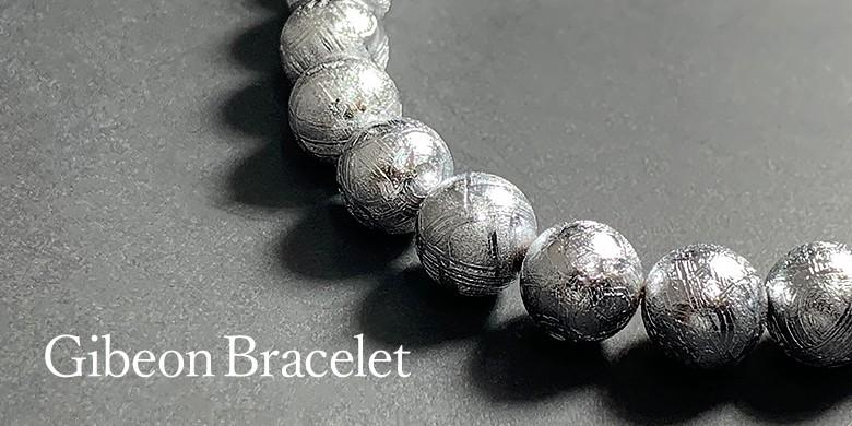 ギベオン隕石ブレスレット