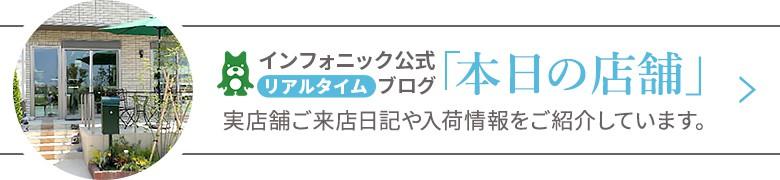 Amebaブログ「本日の店舗」バナー(分割しないPC)