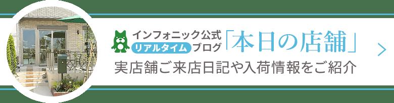 インフォニックブログ「本日の店舗」バナー