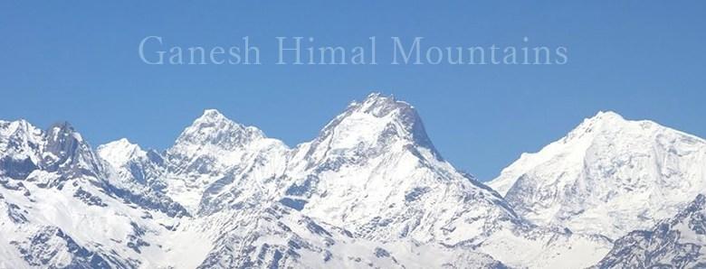 ガネーシュヒマール山脈