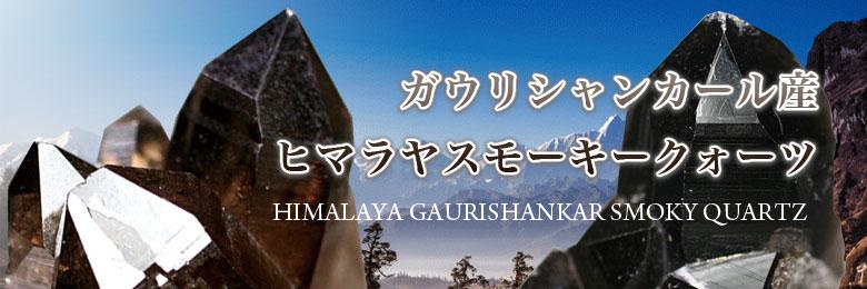 ガウリシャンカール産ヒマラヤ水晶