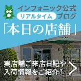 ブログ~本日の店舗