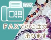 (PCレフト)FAXでご注文