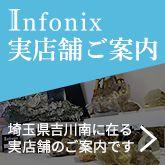 Infonix実店舗のご案内バナー