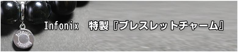 INFONIX特製 ブレスレットチャーム