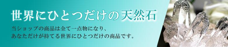 <center><b>PICK UP</b><br>天然<br>モルダバイト<br>ペンデュラム<br><b>¥38000</b></center>