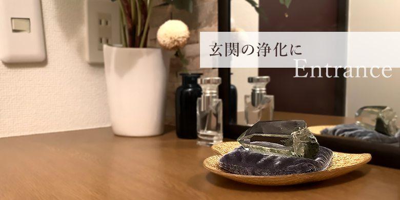 ガネーシュヒマール産ヒマラヤ水晶で空間浄化(玄関編)