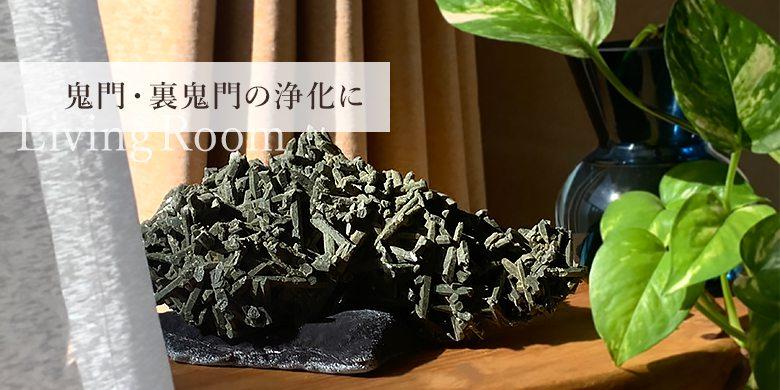 ガネーシュヒマール産ヒマラヤ水晶で空間浄化(リビング編)