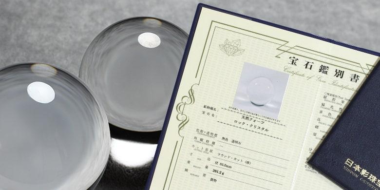水晶玉と宝石鑑別書のイメージ