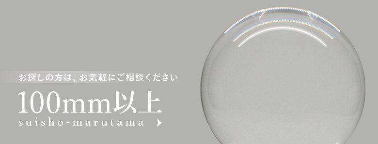100mm以上の水晶丸玉