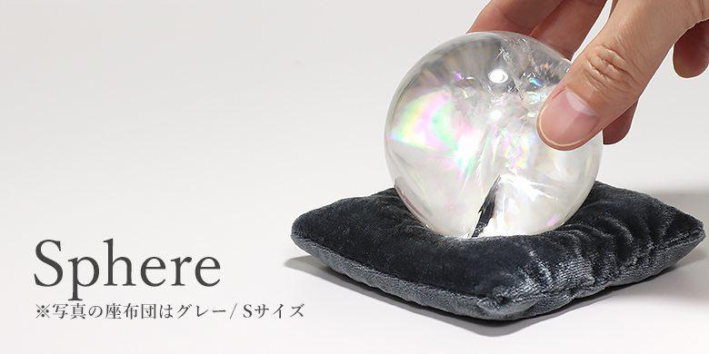 水晶や天然石スフィア用の座布団イメージ画像(by Infonix)